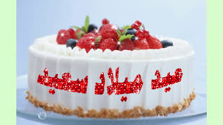 اغنيه عيد ميلاد اغلى الحبايب هانى شاكر مصطفى كامل حماده هلال