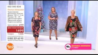 Shop & Show (Мода). 002043834 Платье Аннушка