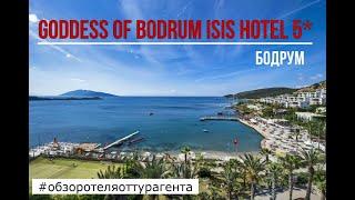 GODDESS OF BODRUM ISIS HOTEL 5 обзор отеля от турагента