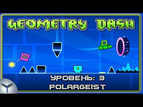 монеты geometry dash