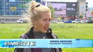 Второй сезон цветочного оформления стартует в Новосибирске СТС-МИР