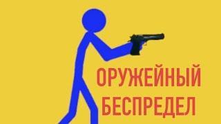 """""""Рисуем мультфильмы 2"""" Оружейный беспредел"""