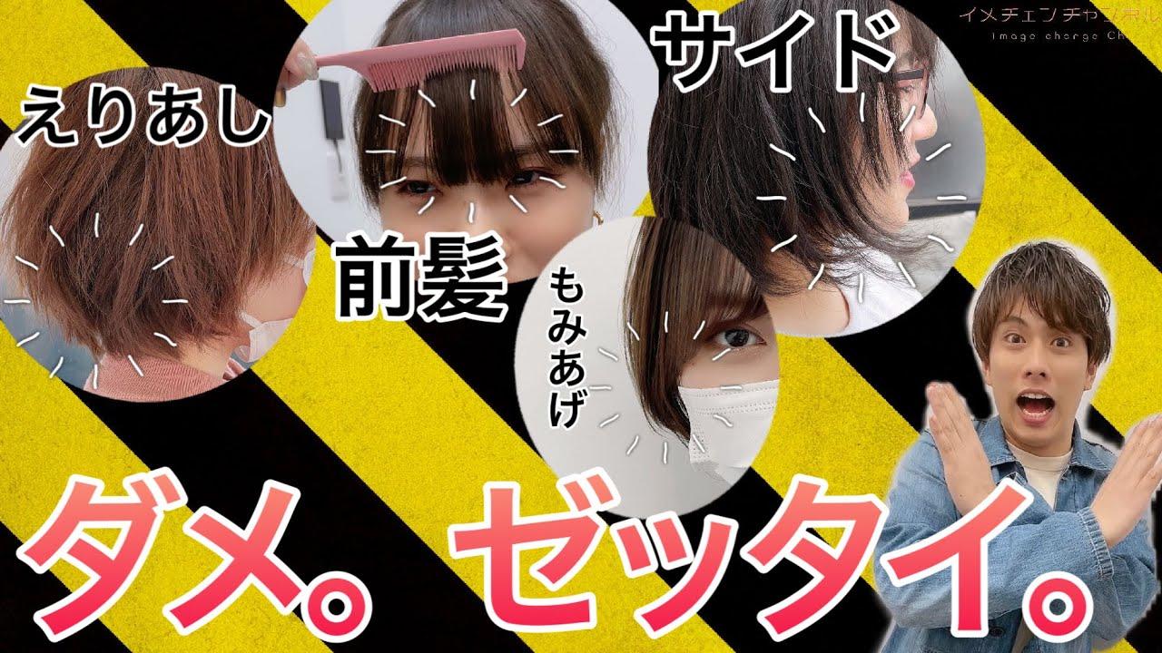 【見れば安心】ショートすぐ伸びる😭自粛中伸びてきちゃった髪の毛の対処法3選
