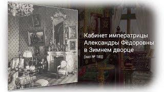Кабинет императрицы Александры Фёдоровны – супруги Николая II – в Зимнем дворце (зал № 185)