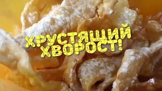 🤗Хрустящий Хворост Самый Простой Рецепт😋 Съедается в Миг.🍵Мой рецептик.