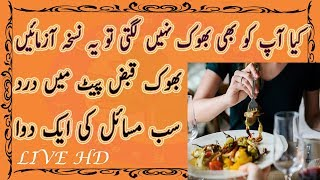 Do Not Hungry Problem - Best Tips For Hungry Problem This Remedy Remove Hungry Issues For All Bodys