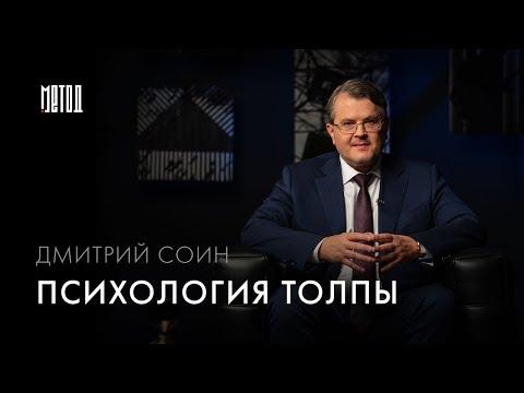 Психология толпы. Дмитрий Соин.