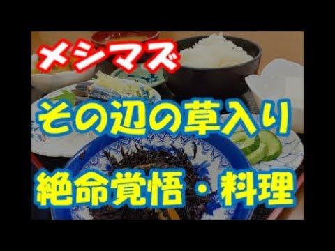 メシマズ! トメの料理は生命の危険があるので、誰も食べない→たまにその辺に生えてる草を入れたりする【メシマズさん、いらっしゃい!】