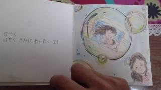 5年前作成。長男へのプレゼント絵本です(^-^)