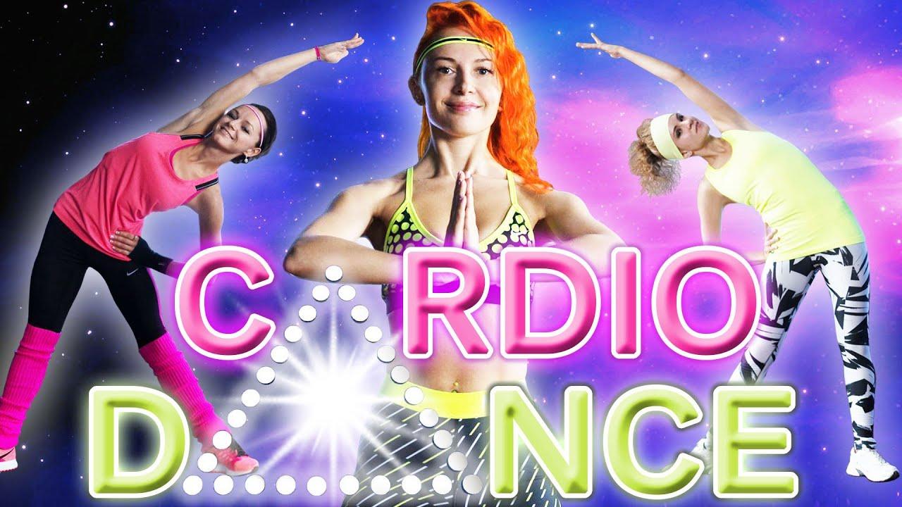 CARDIO DANCE Танцевальное Кардио|Аэробика | фитнес танцы для похудения скачать