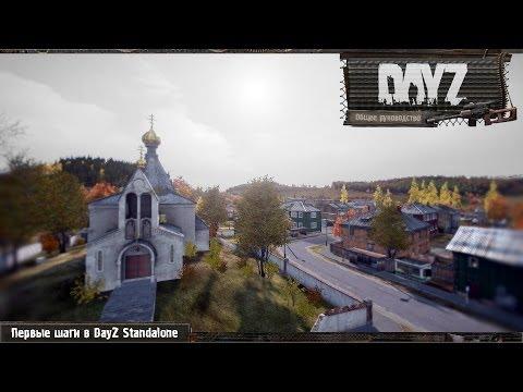 DayZ Standalone - Общее руководство - Первые шаги