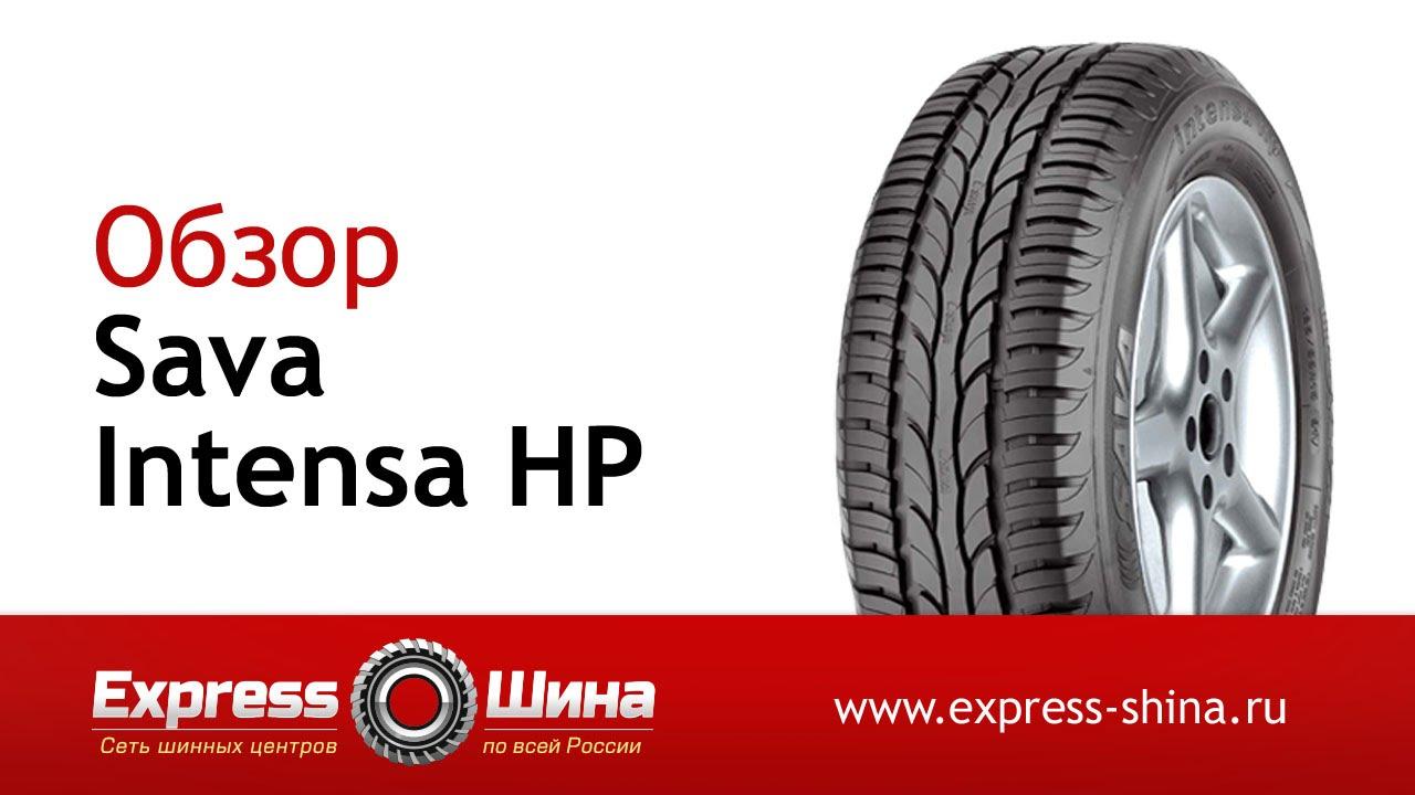 Видеообзор всесезонной шины Sava Intensa HP от Express-Шины - YouTube