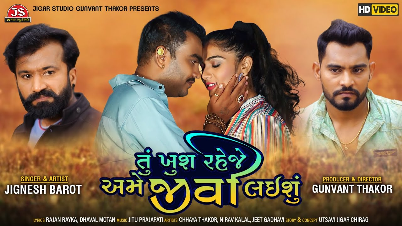 Tu Khush Raheje Ame Jivi Laishu - HD Video - Jignesh Barot - Jigar Studio