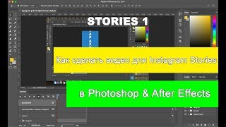 Как сделать видео для Instagram Stories & Snapchat в Photoshop & After Effects