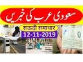 Saudi Arabia Urdu News Today | Ajj Saudi ki Taza Khabrain | 12 November  2019 Every Thing Easy
