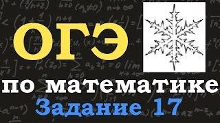ОГЭ по математике. Задание 17. Центральная и осевая симметрия