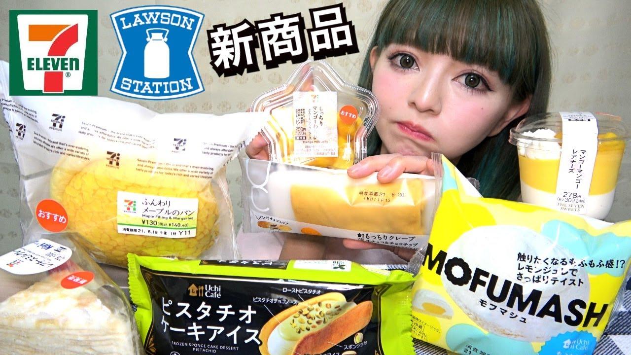 【コンビニスイーツ】ローソンとセブンイレブンのスイーツやパンなど新商品を好きなだけ爆食い! 飯テロ 大食い 食べ比べ ぼっち飯 アイス【モッパン】