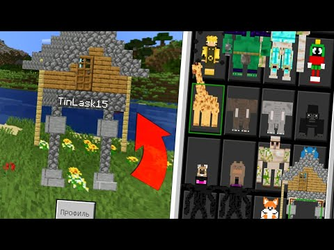 НОВЫЕ 4D СКИНЫ в Minecraft PE 1.15-1.14! ИЗДЕВАЕМСЯ НАД ИГРОКАМИ! СКАЧАТЬ БЕСПЛАТНО!