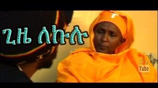 Gize Lekulu (Ethiopian Movie)