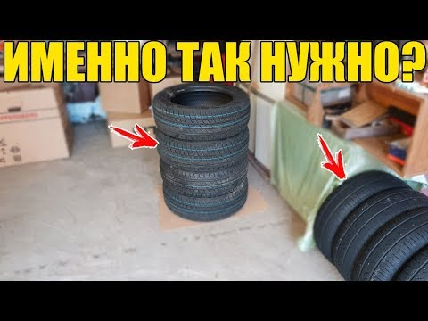 Как хранить колеса на дисках стоя или лежа