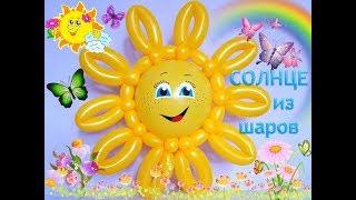Солнце из воздушных шаров своими руками. Мастер класс. Лайфхак/DIY Balloon Sun. Master Class