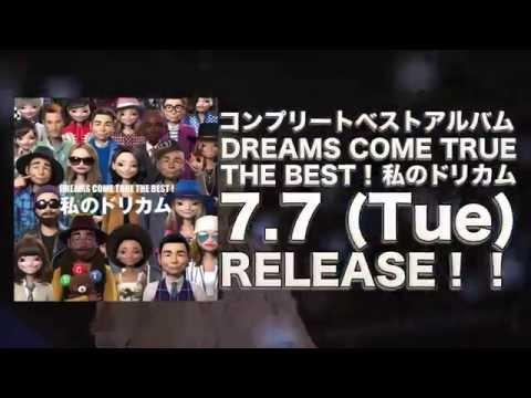 DREAMS COME TRUE THE BEST!私のドリカム/スペシャルダイジェストムービー