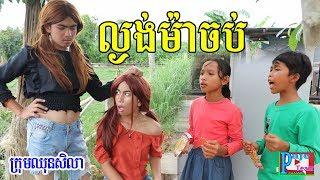 ល្ងង់ម៉ាចប់ ពីសាច់មឹគបន្ទះ Bento ,khmer comedy  2019 from Paje team