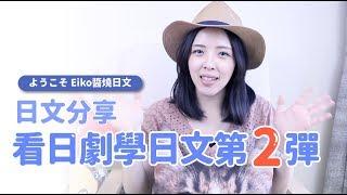Eiko醬燒日文【日文分享 看日劇學日文第2彈 】
