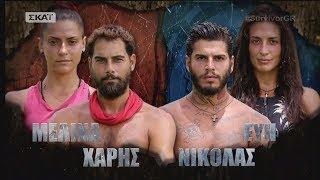 Survivor | Χάρης, Μελίνα vs Νικόλας, Έυη | 20/06/2018
