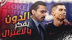 الدون يبي يعتزل 💔😟 ((مهنه مدرب)) - فيفا20 / Fifa20
