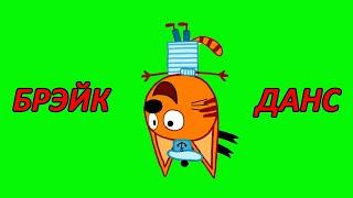 Три Кота | Сборник самых весёлых серий | Мультфильмы для детей 2020
