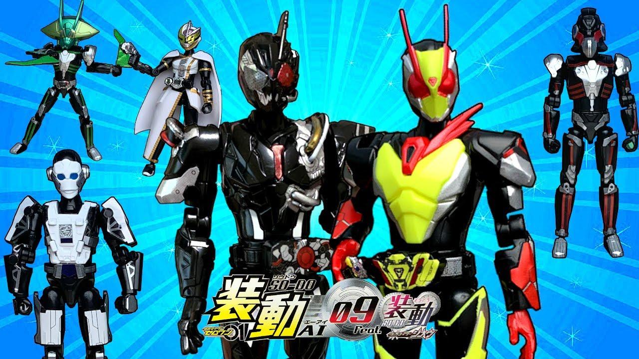 【仮面ライダーゼロワン】ゼロツーとアークゼロが装動AI09で登場!!ベローサマギアドードーヒナ!ヒューマギアにツクヨミも!待ってましたのラインナップ♪ Kamen Rider Zero-one