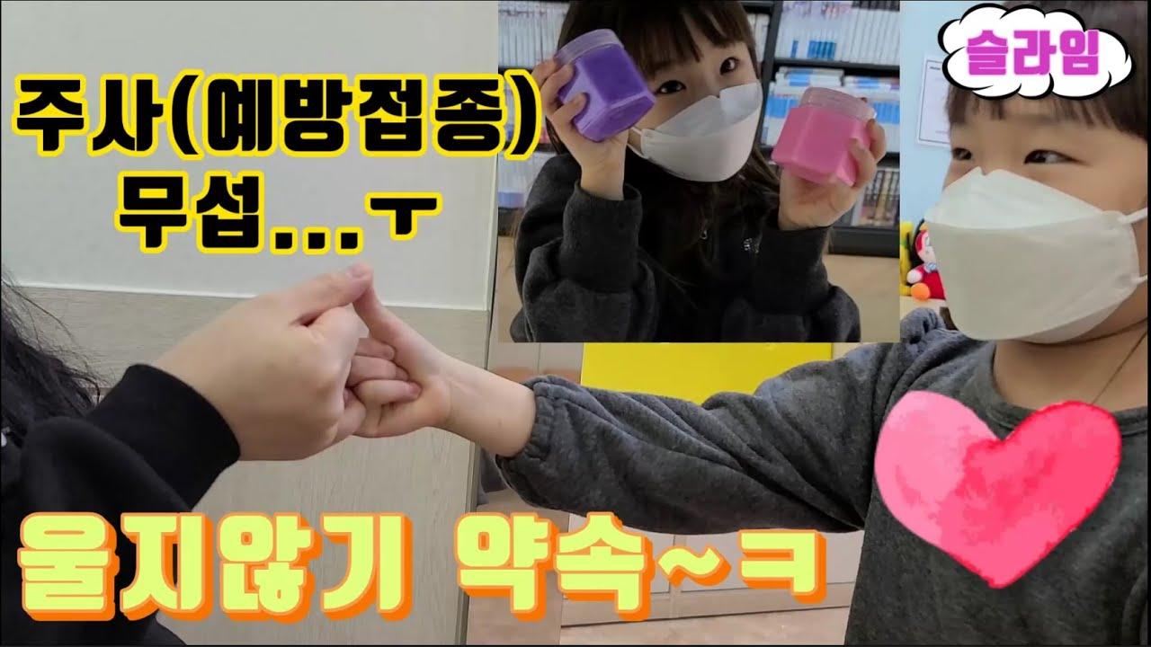 [주사브이로그#] 서아 또 주사 맞았어요 ㅣ언제맞아도 무서운주사ㅎㅎ (feat.슬라임)