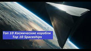 ТОП 10 КОСМИЧЕСКИЕ КОРАБЛИ / TOP 10 SPACESHIPS / Что посмотреть