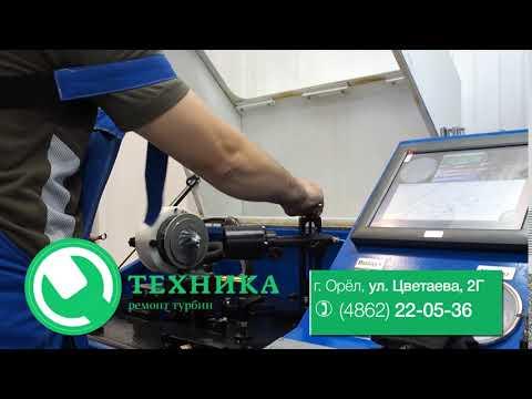 ТЕХНИКА - ремонт турбин в Орле