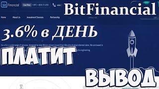 НОВЫЙ ХАЙП BitFinancial. ПЛАТИТ ! ВЫВОД 43 500.