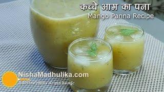 Video Aam ka Panna |  कैरी का पना । Green Mango Panha । Kairi ka Aapshola download MP3, 3GP, MP4, WEBM, AVI, FLV Juni 2018