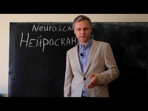 Neuroscanner™ Presentation