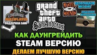 GTA SA - Як Даунгрейдить Steam Версію Гри [Інструкція]