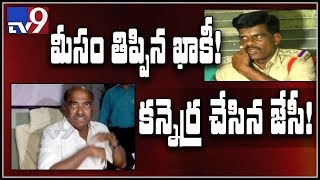 Anantapur MP JC vs police department - TV9