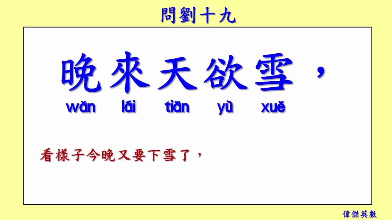 問劉十九 白居易 by Baijuyi 唐詩欣賞 (Tang Poetry Appreciation) - YouTube