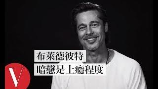2020奧斯卡 最佳男配角 布萊德・彼特(Brad Pitt)曝初吻給了她!坦言從「幼稚園」就開始容易迷戀上他人!|大明星小故事|Vogue Taiwan
