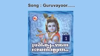 Guruvayoor - Sreekrishna Bhajanamrutham