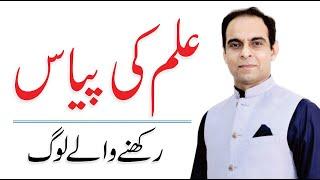 ilm Ki Piyaas - By  Qasim Ali Shah
