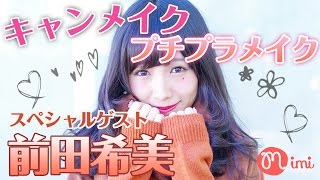 CANMAKEでまえのんプチプラメイク♡スペシャルモデル 前田希美編♡-HOW TO MAKE UP- 前田希美 検索動画 25