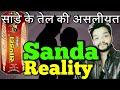 Sanda Oil Review || Gyanear
