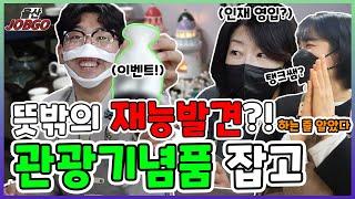 8만원 상당🎁 Big이벤트😱이 기업의 상호명을 맞춰라🙌ㅣ울산잡고 ep.42ㅣ관광기념품 편