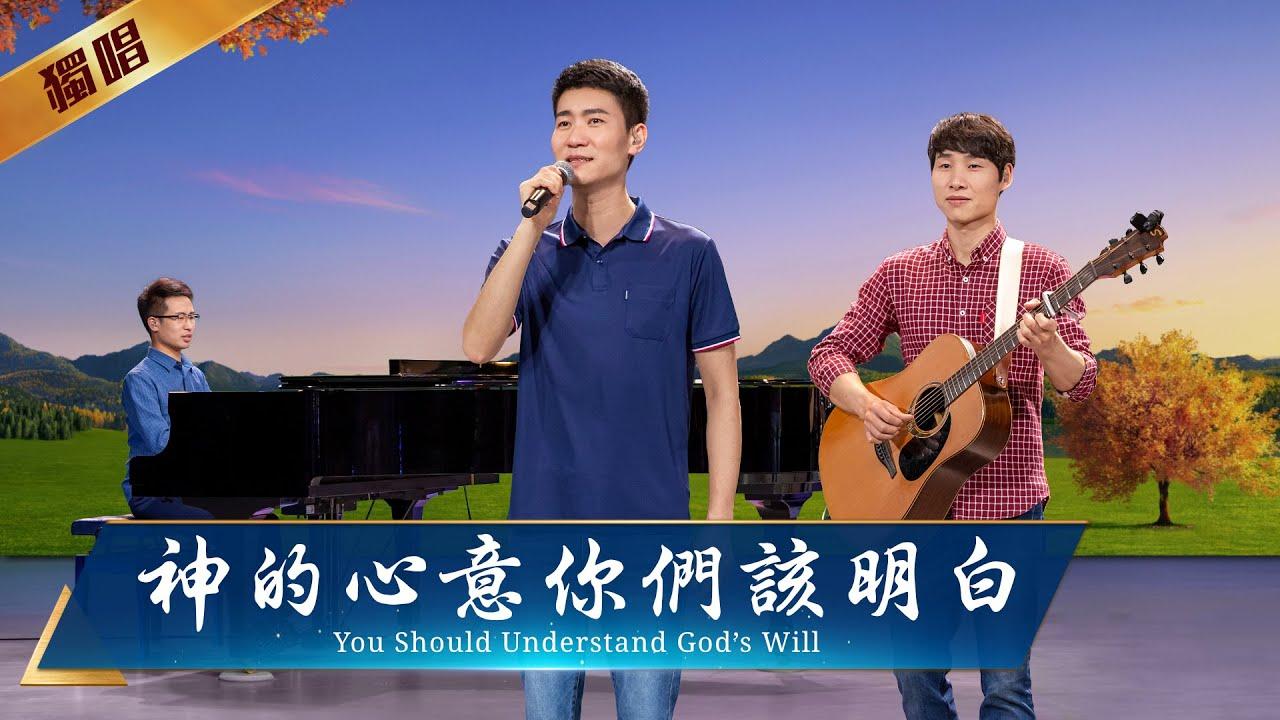 基督教会歌曲《神的心意你们该明白》