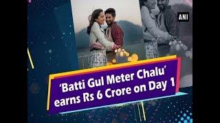 'Batti Gul Meter Chalu' earns Rs 6 Crore on Day 1 - #Entertainment News