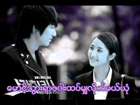 Myanmar New Love Song YouTube